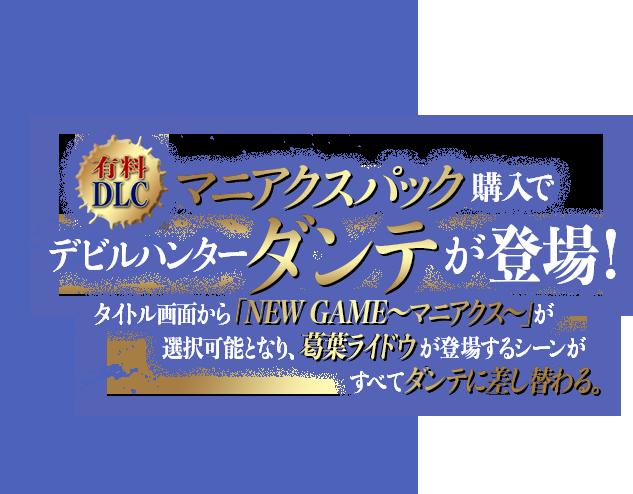 有料DLC マニアクスパック購入でデビルハンターダンテが登場!