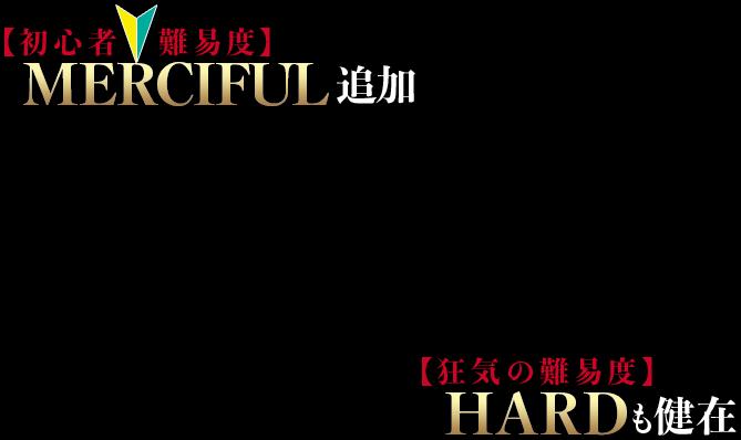 【初心者難易度】MERCIFUL追加 【狂気の難易度】HARDも健在