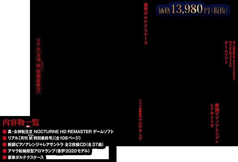 真・女神転生III NOCTURNE HD REMASTER 限定版現実魔界化BOX