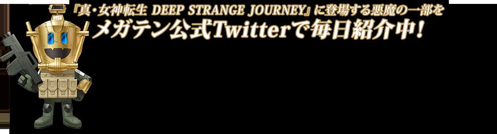 『真・女神転生 DEEP STRANGE JOURNEY』に登場する悪魔の一部をメガテン公式Twitterで毎日紹介中!
