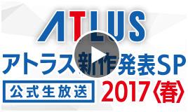 アトラス新作発表会2017〈春〉[アーカイブ]