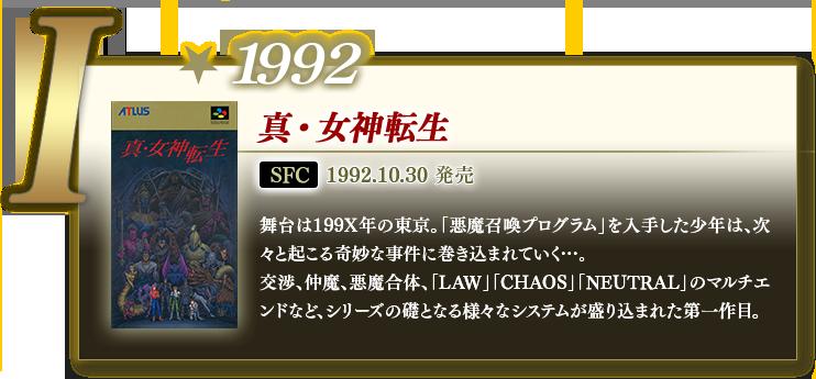 1992 真・女神転生