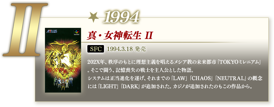 1994 真・女神転生 Ⅱ