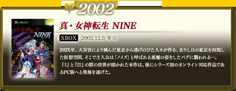 2002 真・女神転生 NINE