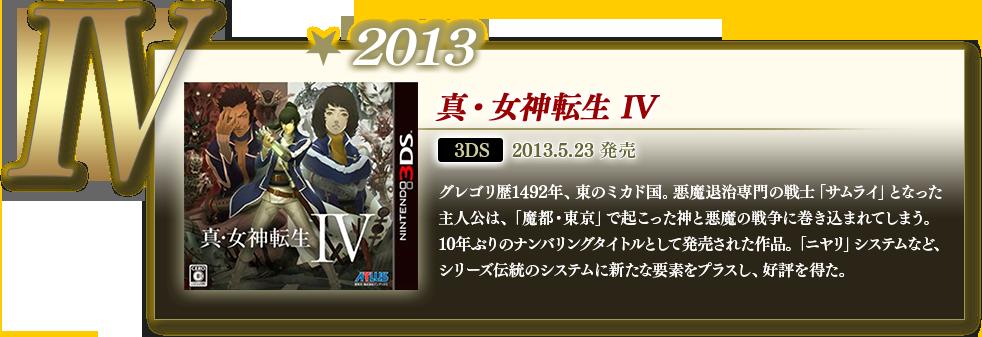 2013 真・女神転生 IV