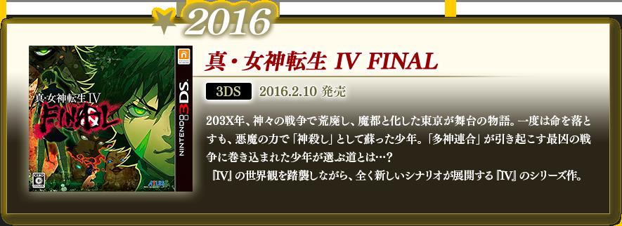 2016 真・女神転生 IV FINAL
