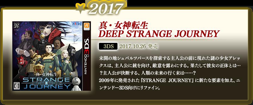 2017 真・女神転生 DEEP STRANGE JOURNEY
