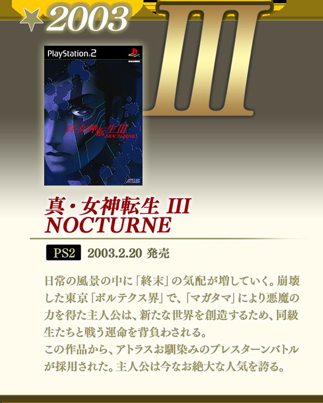 2003 真・女神転生 III-NOCTURNE