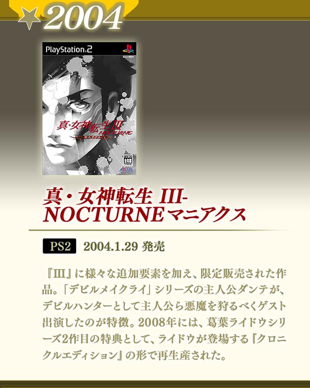 2004 真・女神転生 III-NOCTURNEマニアクス