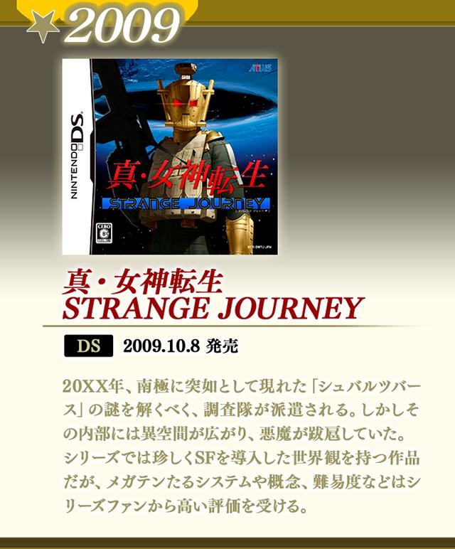 2009 真・女神転生 STRANGE JOURNEY