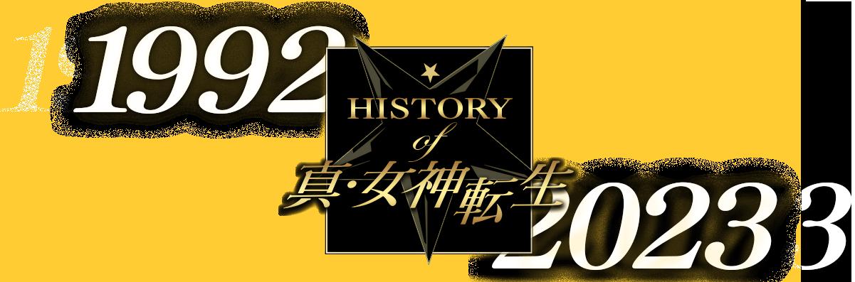 真・女神転生 25th Anniversary