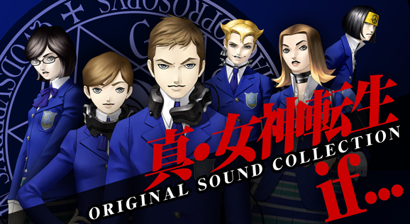 真・女神転生 if... ORIGINAL SOUND COLLECTION