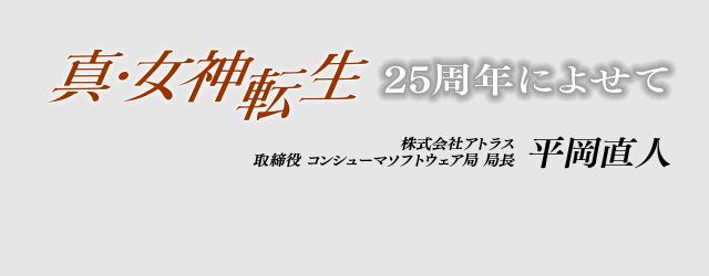 真・女神転生25周年によせて 株式会社アトラス 取締役 コンシューマソフトウェア局局長 平岡直人