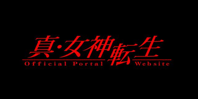 真・女神転生 Official Portal Website